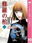 修羅の棺 10(マーガレットコミックスDIGITAL)