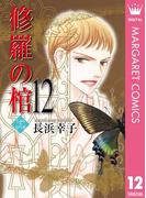 修羅の棺 12(マーガレットコミックスDIGITAL)