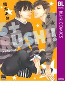 S+RUSH!!(ブリンクコミックスDIGITAL)