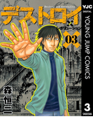 デストロイ アンド レボリューション 3(ヤングジャンプコミックスDIGITAL)