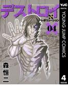デストロイ アンド レボリューション 4(ヤングジャンプコミックスDIGITAL)