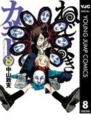 ねじまきカギュー 8(ヤングジャンプコミックスDIGITAL)