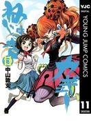 ねじまきカギュー 11(ヤングジャンプコミックスDIGITAL)