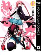 ねじまきカギュー 12(ヤングジャンプコミックスDIGITAL)