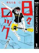 日々ロック 1(ヤングジャンプコミックスDIGITAL)