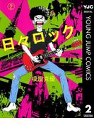 日々ロック 2(ヤングジャンプコミックスDIGITAL)