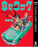 日々ロック 5(ヤングジャンプコミックスDIGITAL)