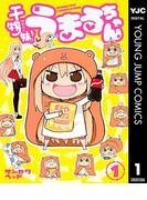 干物妹!うまるちゃん 1(ヤングジャンプコミックスDIGITAL)