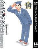 へ~せいポリスメン!! 14(ヤングジャンプコミックスDIGITAL)