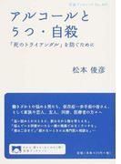 アルコールとうつ・自殺 「死のトライアングル」を防ぐために (岩波ブックレット)(岩波ブックレット)