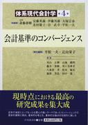 体系現代会計学 第4巻 会計基準のコンバージェンス