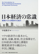 日本経済の常識 制度からみる経済の仕組み