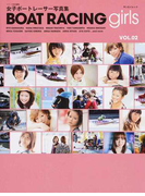 BOAT RACING girls 女子ボートレーサー写真集 VOL.02 (サンエイムック)(サンエイムック)