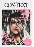CON−TEXT これからの音楽のガイド 1st ISSUE (SHINKO MUSIC MOOK)(SHINKO MUSIC MOOK)