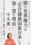 闇の世界権力が「完全隷属国家日本」を強く望む理由 アメリカは必ず日本を戦争へ誘導する 金がすべてのこの国の支配層も了承済み (超☆わくわく)