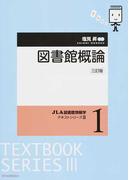 図書館概論 3訂版 (JLA図書館情報学テキストシリーズ)