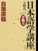 日本語学講座 第8巻 自筆原稿