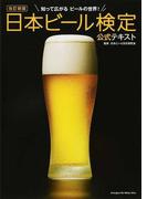 日本ビール検定公式テキスト 知って広がるビールの世界! 改訂新版