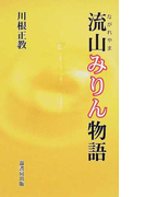 流山みりん物語 (ふるさと文庫)