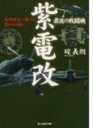 最後の戦闘機紫電改 起死回生に賭けた男たちの戦い 新装版 (光人社NF文庫)