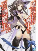 魔技科の剣士と召喚魔王 2 (MF文庫J)(MF文庫J)