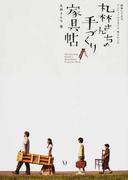 丸林さんちの手づくり家具帖 簡単にできるアンティークスタイル木工レシピ (Marubayashi Family's Hand Made Furniture Book)
