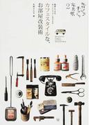 カフェスタイルな、お部屋改装術 丸林さんちの手づくり家具帖 2 簡単にできるDIYリフォームアイデア (Marubayashi Family's CafeStyle Renovated Book)