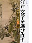 江戸文学を選び直す 現代語訳付き名文案内