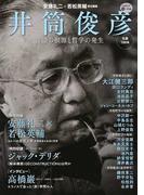 井筒俊彦 言語の根源と哲学の発生 生誕100年 (KAWADE道の手帖)