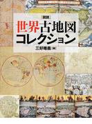 図説世界古地図コレクション 新装版 (ふくろうの本)