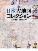 図説日本古地図コレクション 新装版 (ふくろうの本)