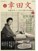 幸田文 生誕110年、いつまでも鮮やかな物書き 増補新版 (KAWADE夢ムック)