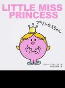 プリンセスちゃん (MR.MEN LITTLE MISS)
