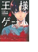 王様ゲーム起源(ACTION COMICS) 6巻セット(アクションコミックス)
