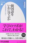 韓国語をいかに学ぶか 日本語話者のために (平凡社新書)(平凡社新書)