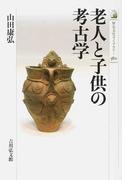 老人と子供の考古学 (歴史文化ライブラリー)