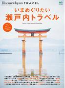 別冊Discover Japan TRAVEL いまめぐりたい瀬戸内トラベル(別冊Discover Japan)