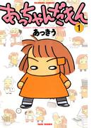 あっちゃんだもん (1)