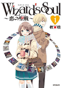 Wizard's Soul 1 ~恋の聖戦(ジハード)~(フラッパーシリーズ)