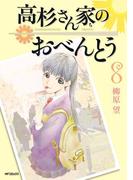 高杉さん家のおべんとう 8(フラッパーシリーズ)