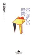 おしまいの時間(幻冬舎文庫)