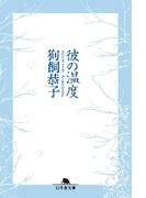 彼の温度(幻冬舎文庫)