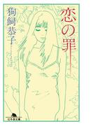 恋の罪(幻冬舎文庫)