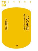 しない生活 煩悩を静める108のお稽古(幻冬舎新書)