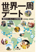 世界一周デート 魅惑のヨーロッパ・北中南米編(幻冬舎文庫)