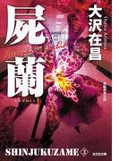 屍蘭 新宿鮫3~新装版~(光文社文庫)