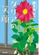 ダリアの笑顔(光文社文庫)