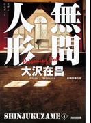 無間人形 新宿鮫4~新装版~(光文社文庫)