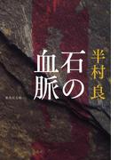 石の血脈(集英社文庫)