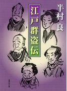江戸群盗伝(集英社文庫)